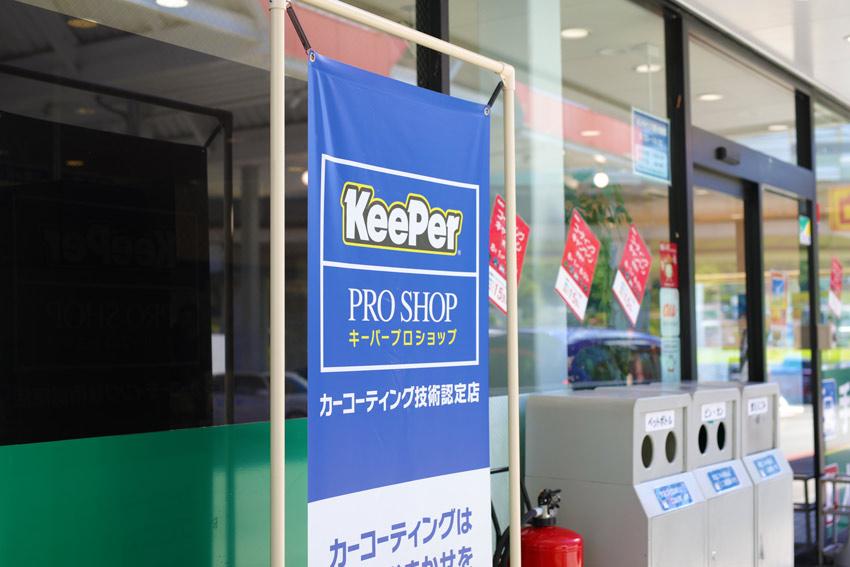 大田原石油店セルフ山陽店