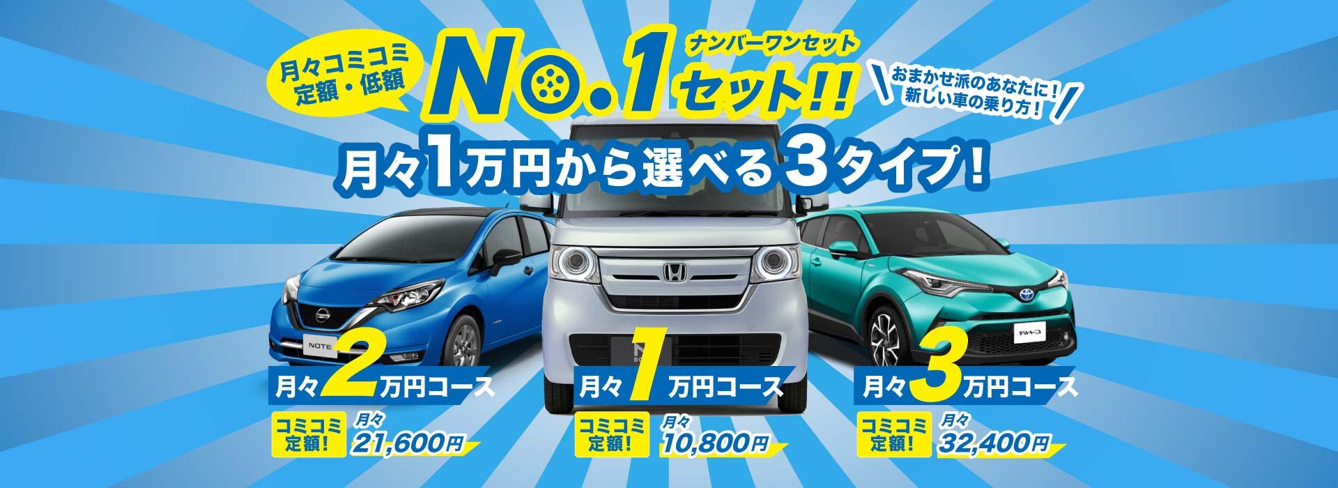 大田原石油店自動車リース