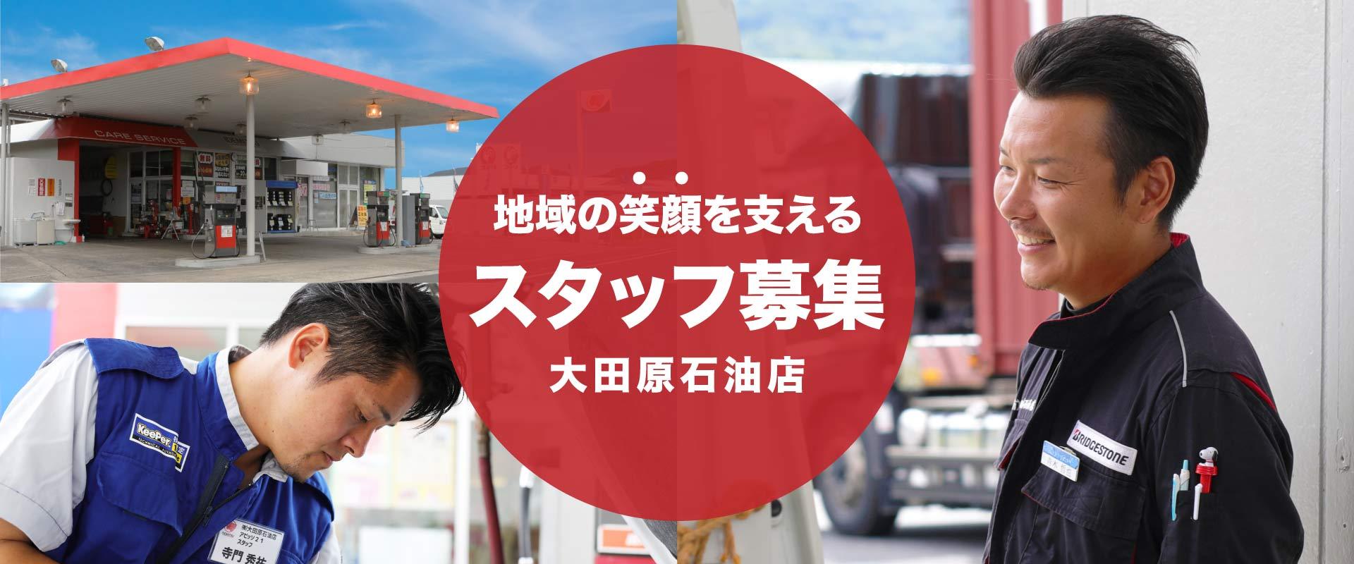 大田原石油店 求人